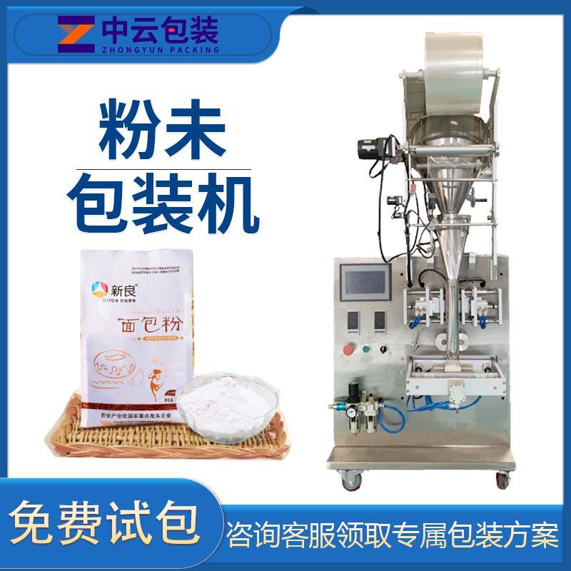 全自动粉剂包装机 咖啡粉剂长条包装机 小剂量粉剂 粉末包装机 中云厂家