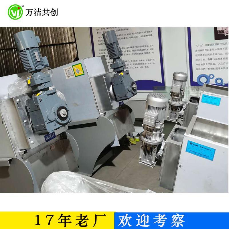 401叠螺式污泥脱水机 叠螺式压滤机 大型叠螺污泥脱水机