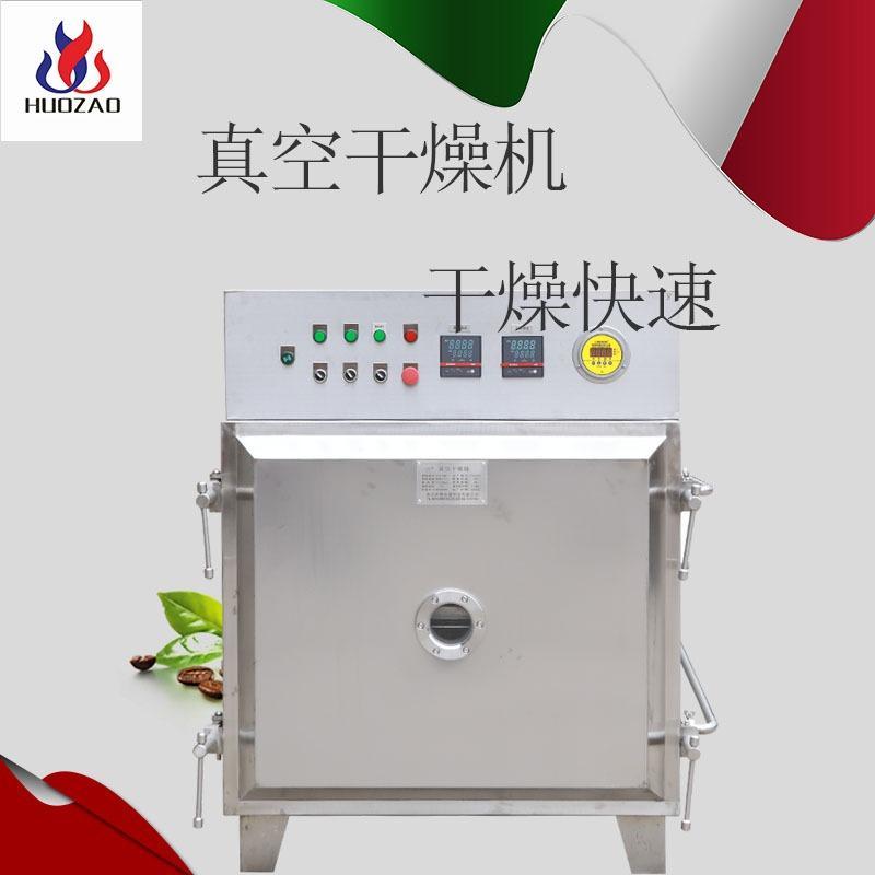 实验室真空离心干燥机 槽式低温真空干燥机 火燥直售 干燥快速