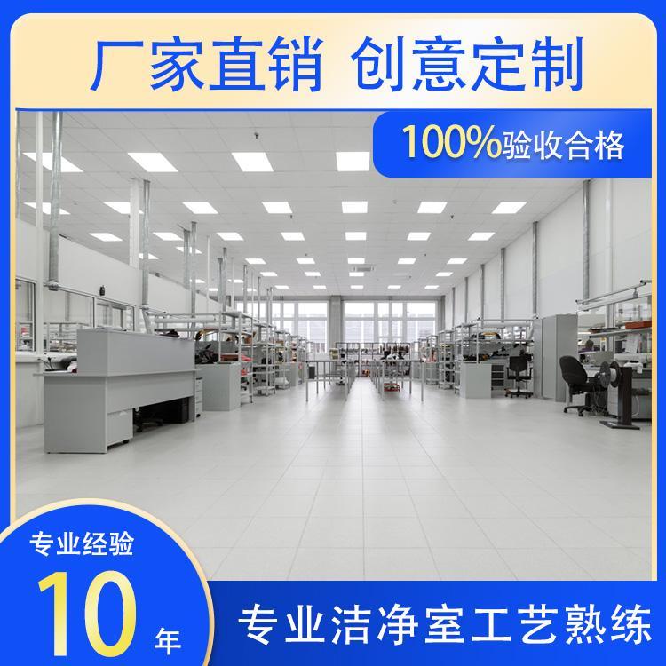 麦尚实验-洁净室工程-洁净室价格-洁净室定制-南京洁净室定制