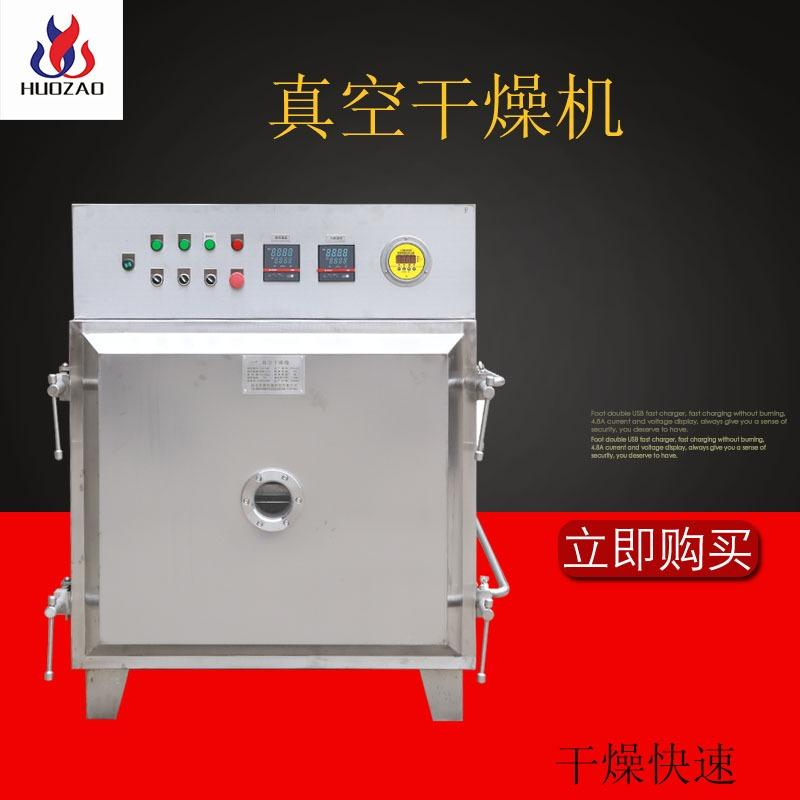 热泵真空干燥机 浙江真空干燥机 火燥出售 自动恒温