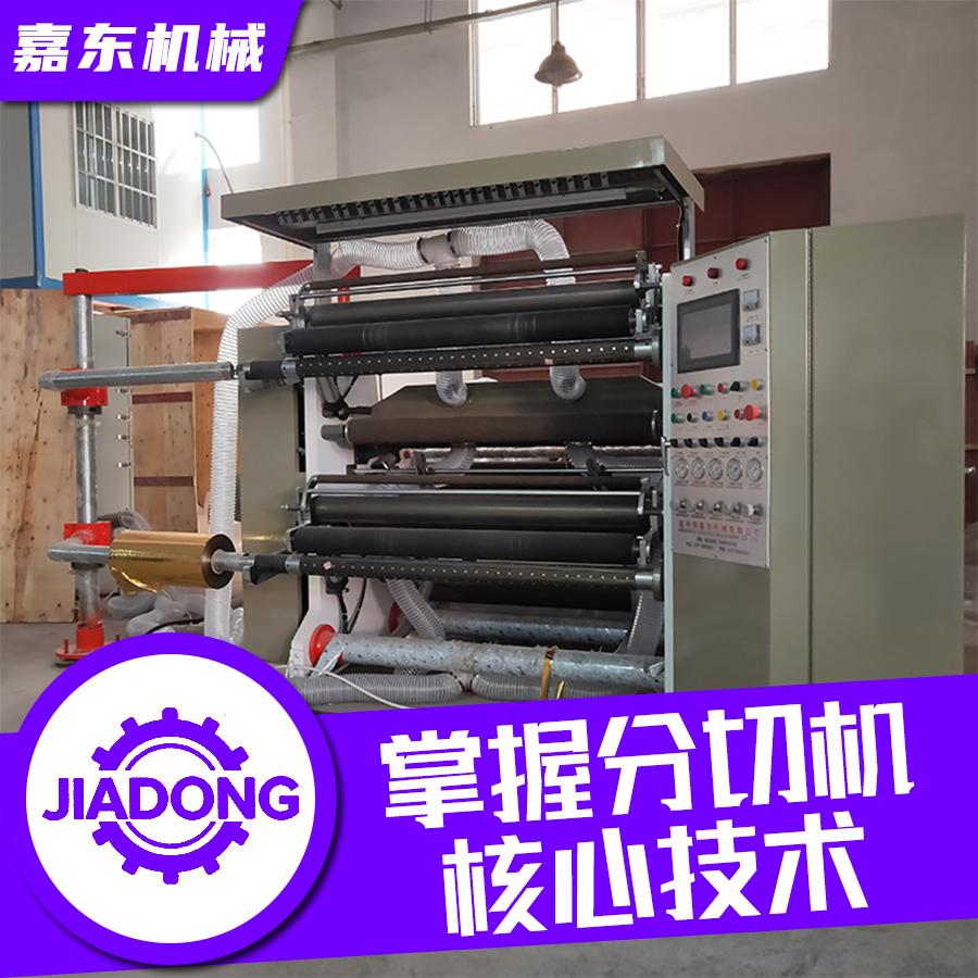 嘉东定做高速聚碳酸酯薄膜复卷机 全自动分切机