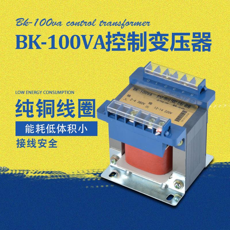 三团单相控制变压器BK-100VA 单相隔离双绕组变压器照明变压器全铜