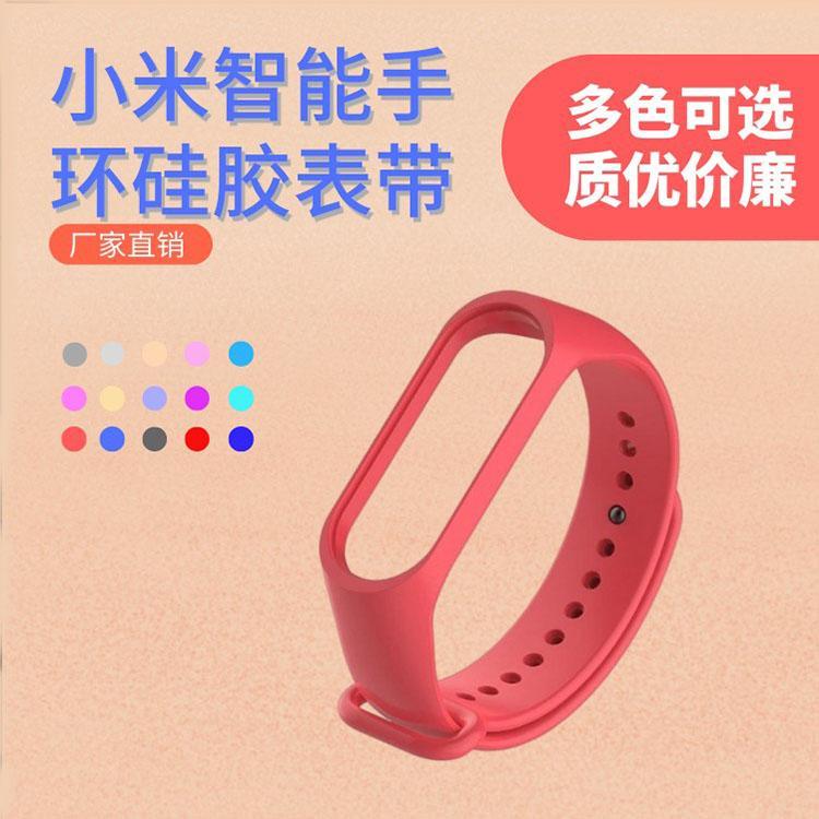 厂家定制小米智能手环 运动手环防水防脱落 小米手环硅胶表带