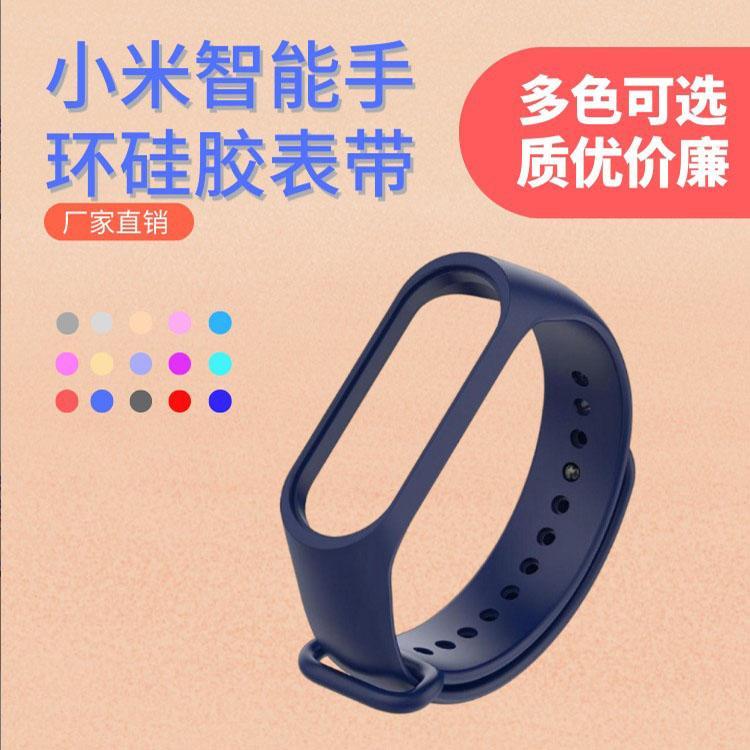 适用小米智能手环 小米3手环测心率运动手环防水计步现场带货