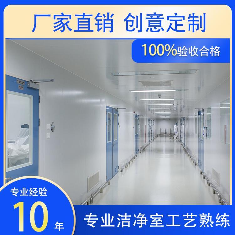 麦尚实验-洁净室工程-洁净室价格-洁净室定制-南京洁净室定制-洁净室施工