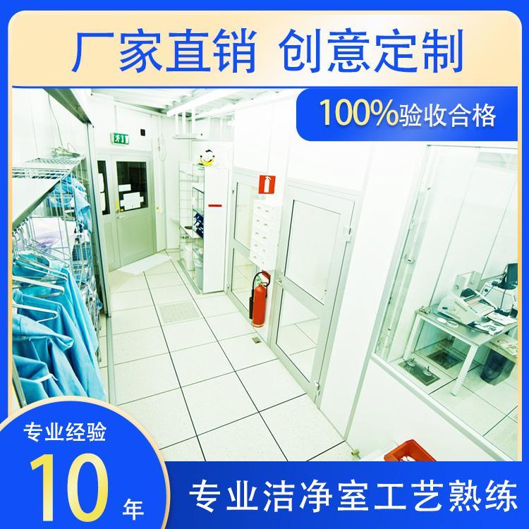 麦尚实验-洁净室施工-洁净室工程-无菌洁净室-南京洁净室工程