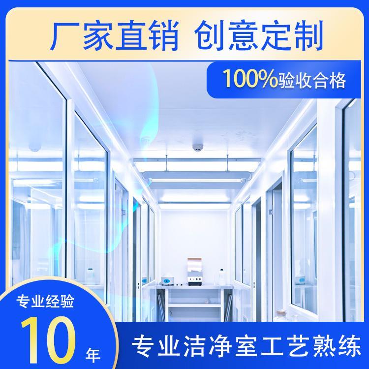 麦尚实验-洁净室施工-洁净室工程-无菌洁净室-洁净室工程-万级净化车间洁净室设计