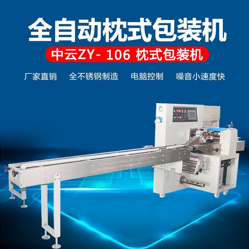 佛山中云 600枕式包装机 回转式枕式包装机 下走纸式枕式包装机 工厂直销