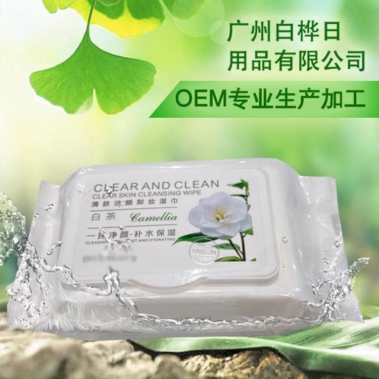 广州厂家批发卸妆湿巾OEM 白茶卸妆湿巾定做 白桦现货直供