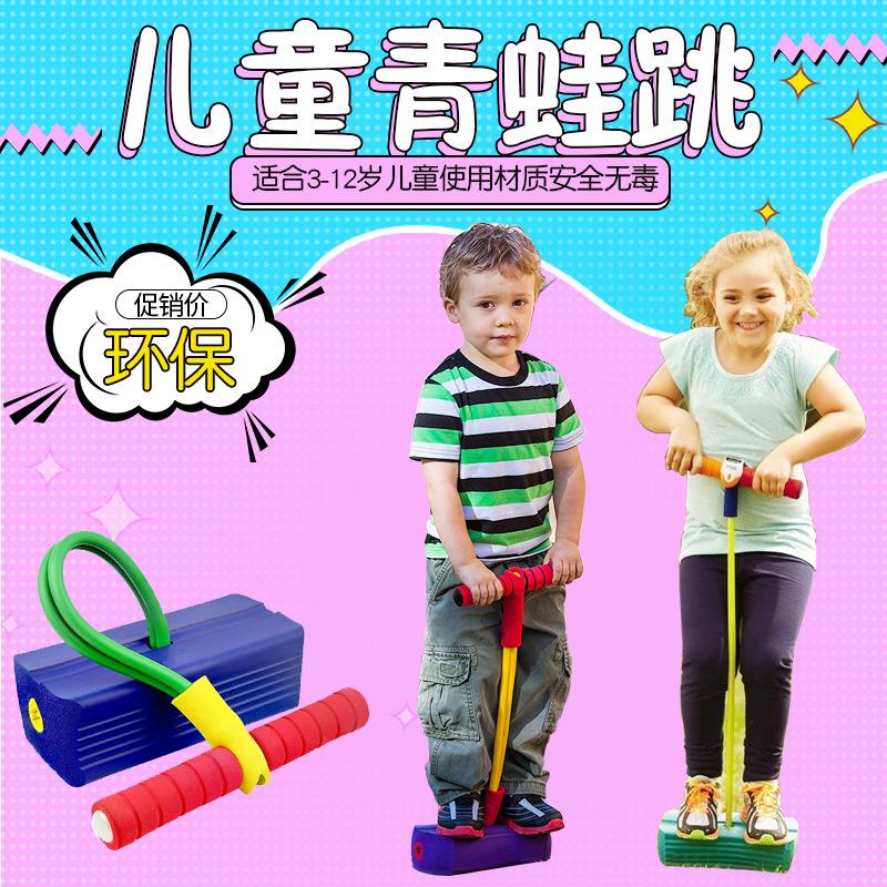 大印象批发儿童青蛙跳玩具 闪光跳幼儿园益智教学健身运动玩具增高厂家直销可定制