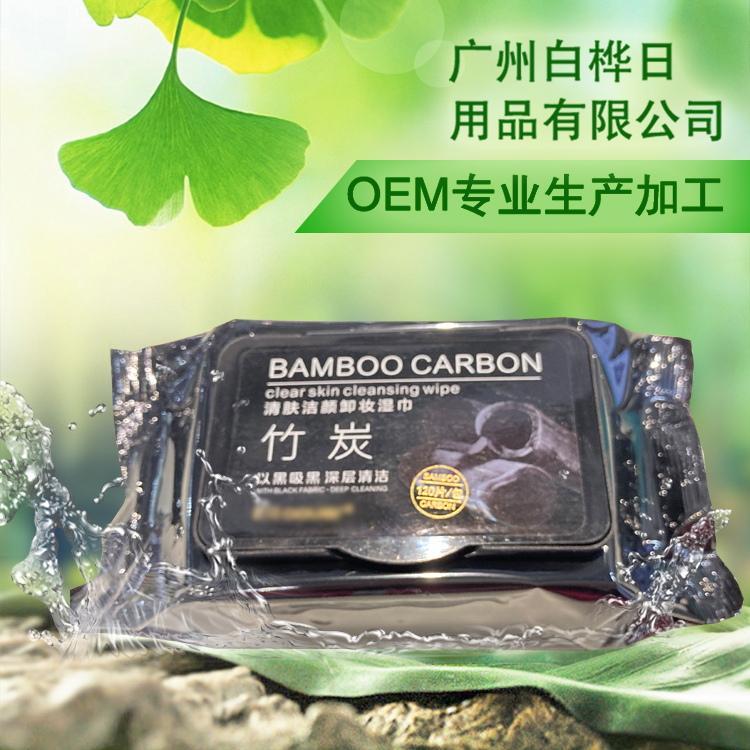 外贸OEM卸妆湿巾 竹炭卸妆湿巾定制 白桦 值得信赖的品牌