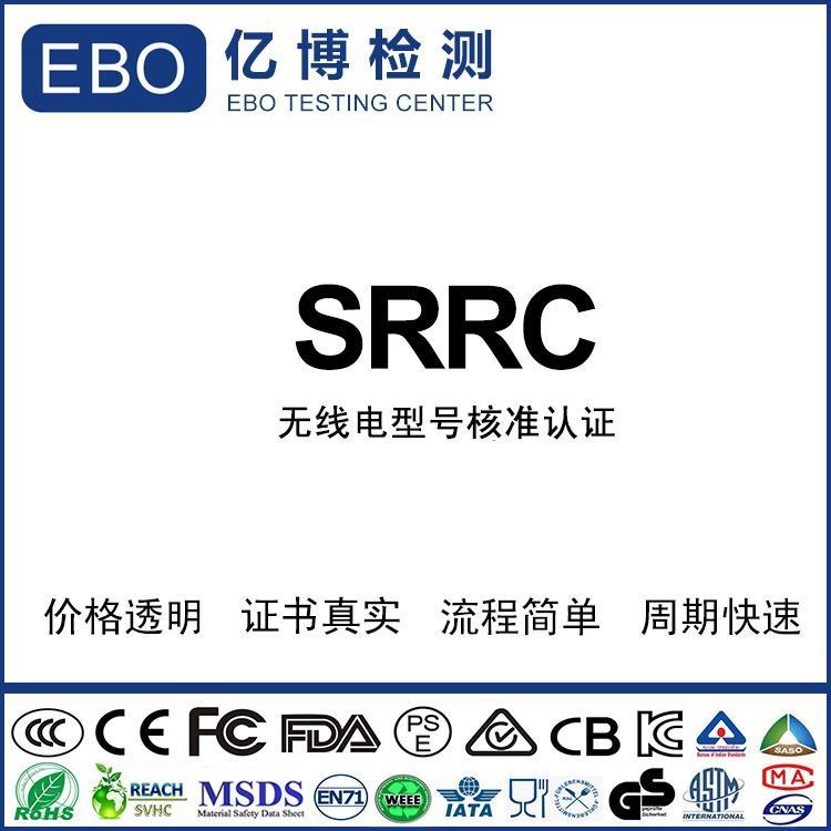智能家居产品SRRC认证办理流程及所需资料