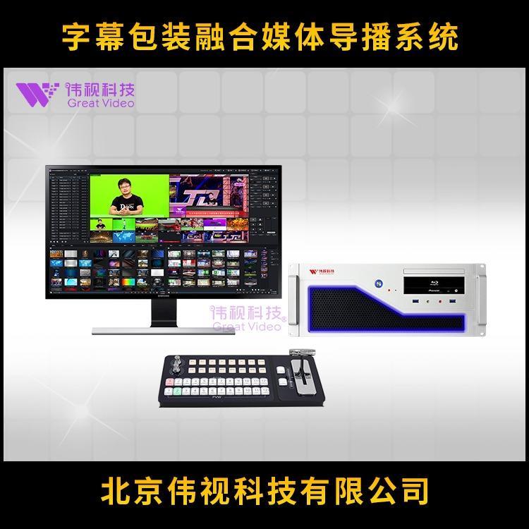 字幕包装融合媒体导播系统 伟视G融媒4L导播系统 电视台演播室