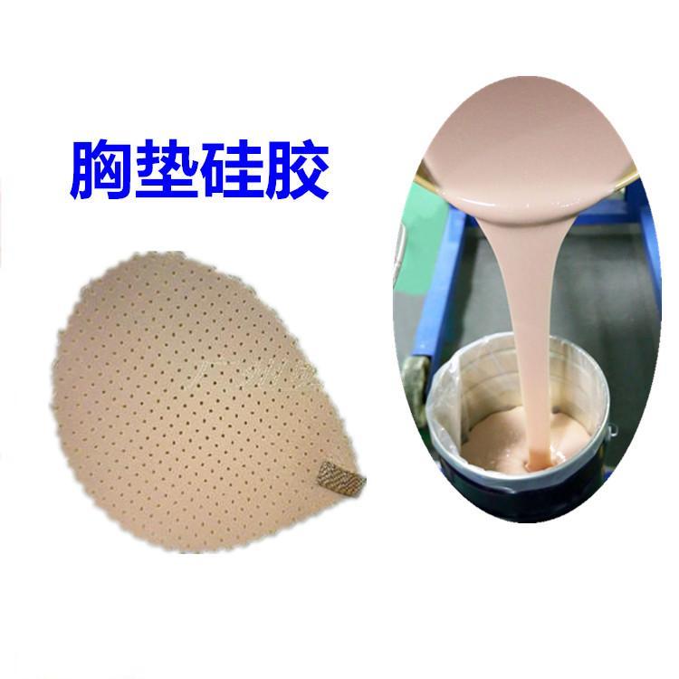 胸垫发泡填充硅胶
