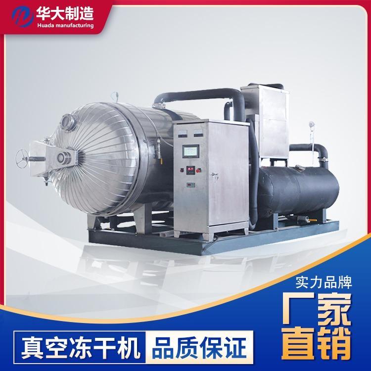 FD-20平米速溶咖啡真空冷冻干燥设备 诸城华大冻干机厂家