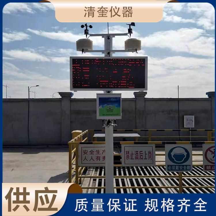 扬尘监测系统 扬尘检测系统 空气粉尘检测仪 清奎