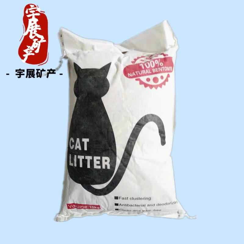 宇展 膨润土猫砂厂家直供吸水无甲醛猫砂 量大从优