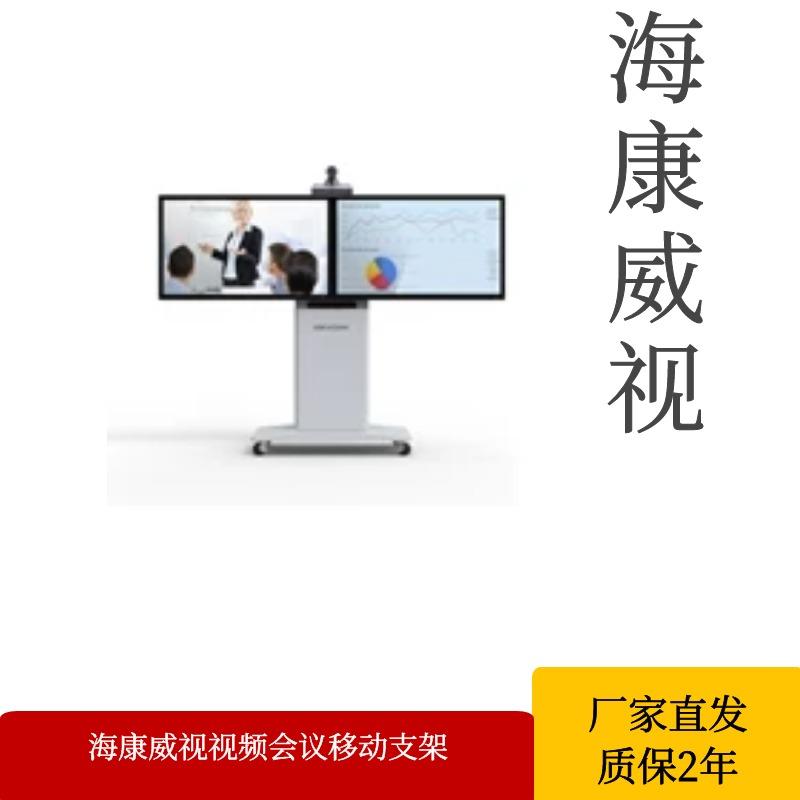 海康威视视频会议移动支架厂家直销视频会议移动支架