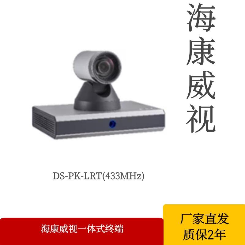 视频会议终端 iDS-65VT0010 海康 视频会议终端厂家