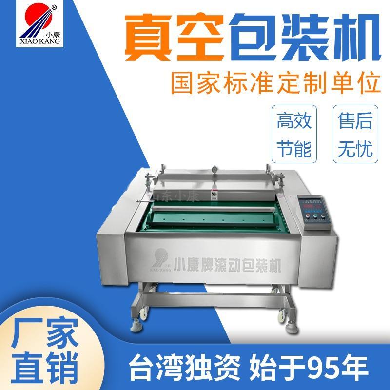 冷冻食品真空包装机 速冻食品包装机 小康真空包装机