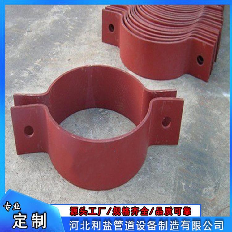利盐厂家订作 管夹 重型管夹 管道管夹 钢制管夹