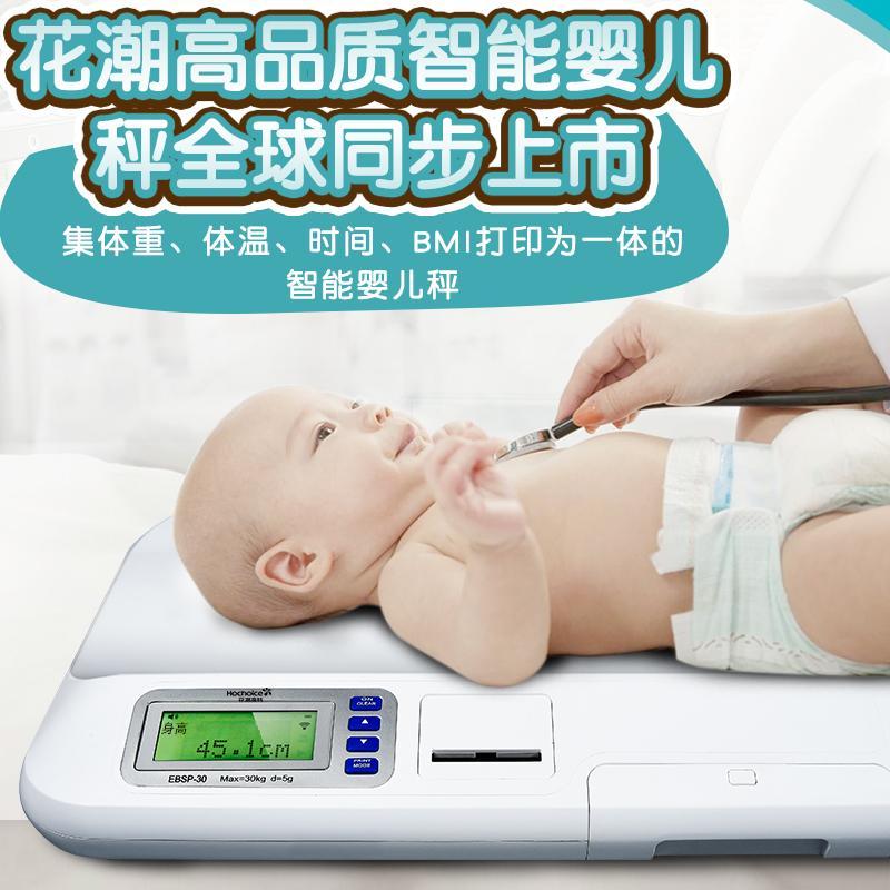 花潮HC電子嬰兒體重秤量床臥式嬰幼兒身高測量器可打印可測體溫贈送額溫槍可打印數據