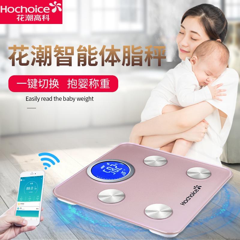 花潮HC智能體脂秤女體重秤測脂肪家用健康人體秤嬰兒稱重電子秤抱嬰稱重