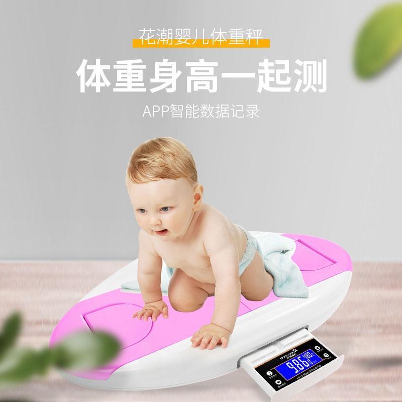 花潮HC嬰兒體重秤家用寶寶新生兒托盤量身高稱健康電子秤