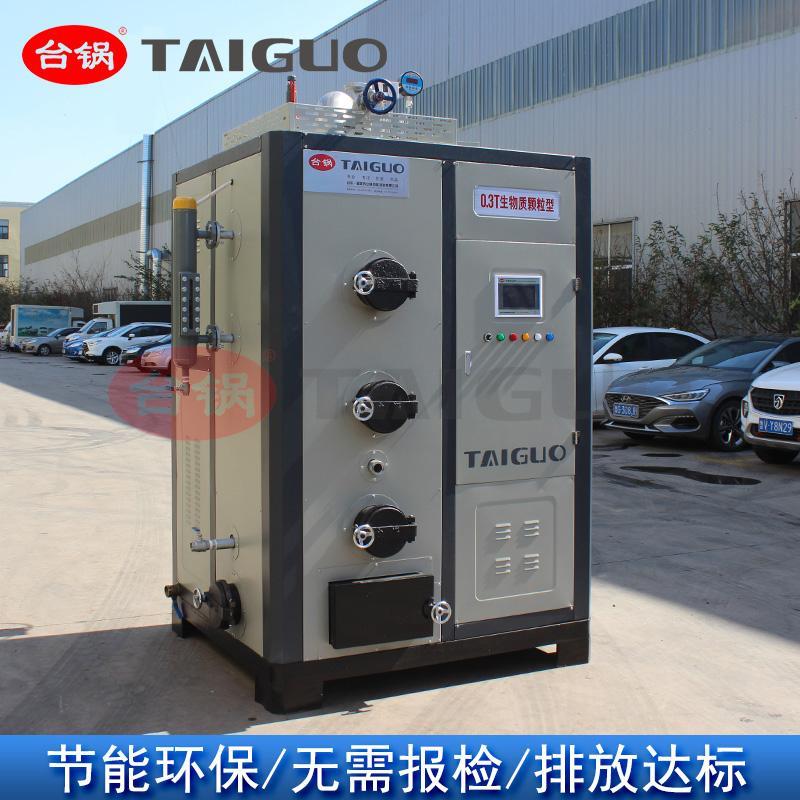 智能蒸汽发生器 无烟蒸汽发生器 台锅直供生物质颗粒蒸汽发生器