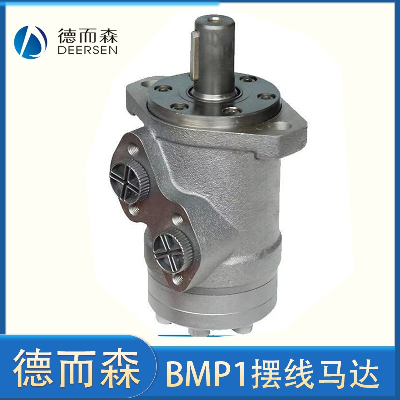 德而森定制BMP1系列摆线马达拖拉机液压配件液压动力单元,厂家直销