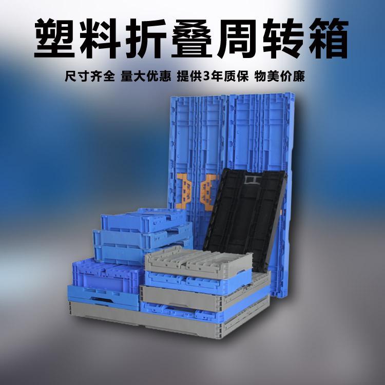 折叠塑料箱带盖塑料折叠箱规格齐全塑料折叠周转箱阳昇颜色可定制折叠胶箱量大从优