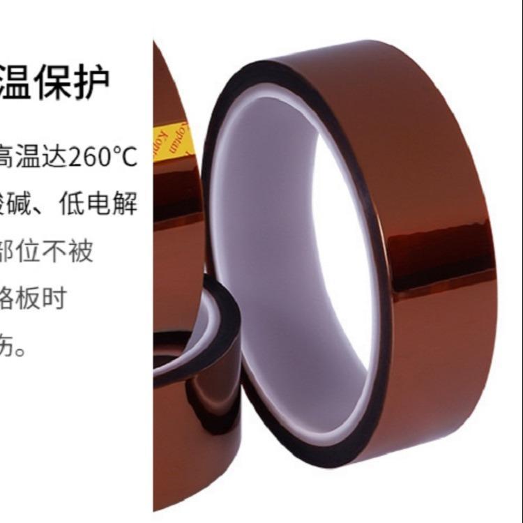 汉高SMT高温保护胶带PCB线路板保护胶带压敏胶过回流焊压敏胶