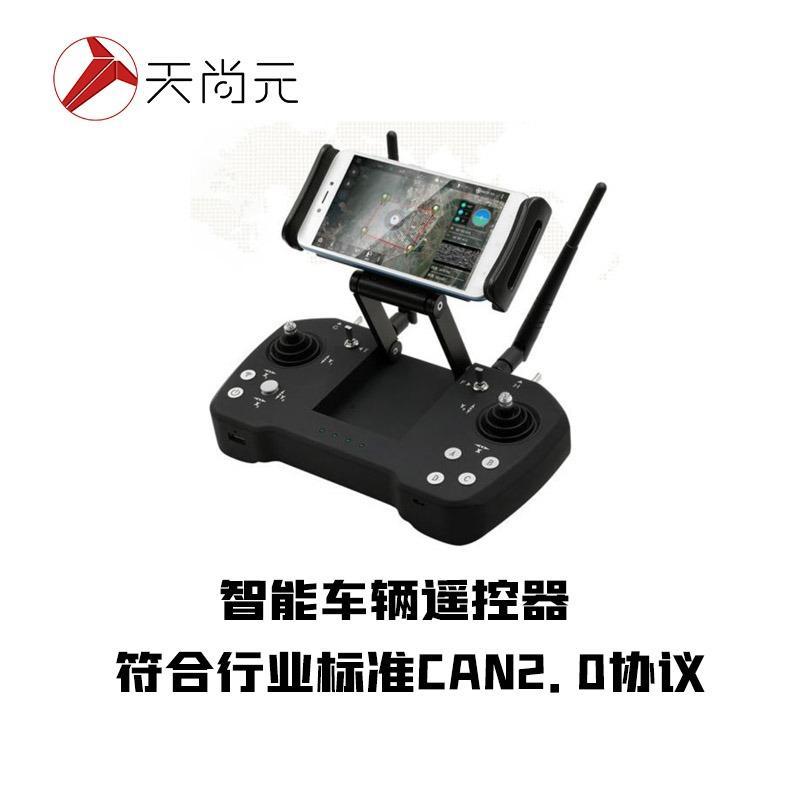智能驾驶车辆专用CAN接口遥控器 无人驾驶 遥控器 智能小车
