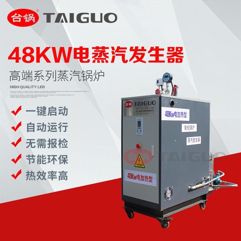 台锅直供电磁蒸汽发生器 电加热蒸汽发生器 电锅炉蒸汽发生器