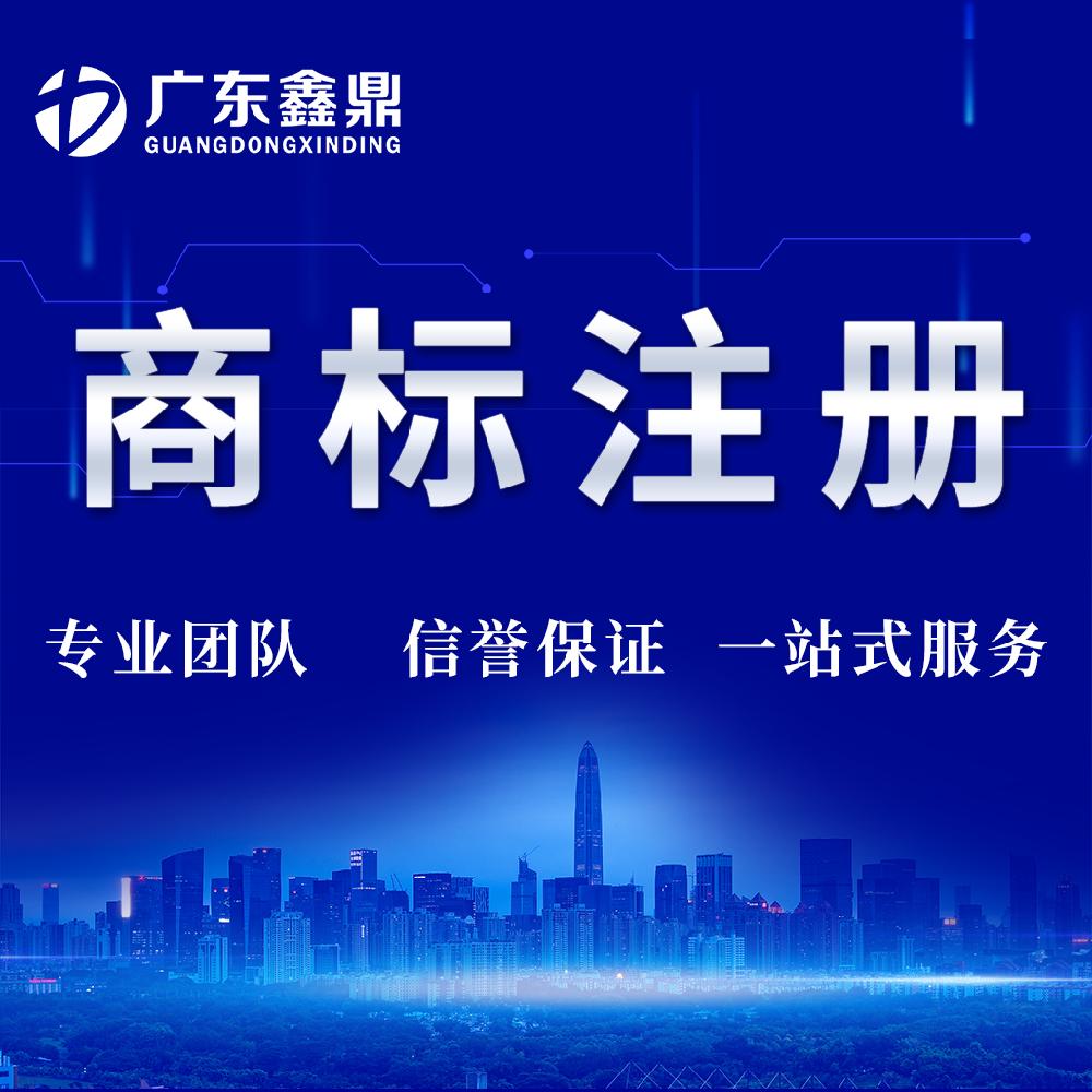 广东鑫鼎 东莞商标注册 商标查询专利申请 商标注册公司
