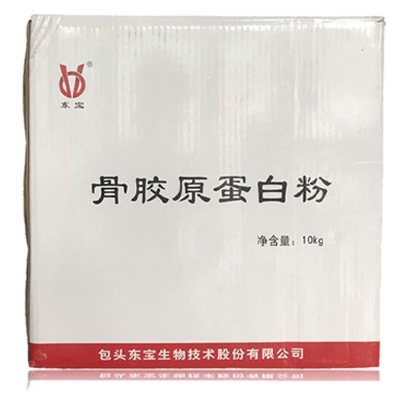 骨胶原蛋白粉生产商 东宝骨胶原蛋白粉厂家价格