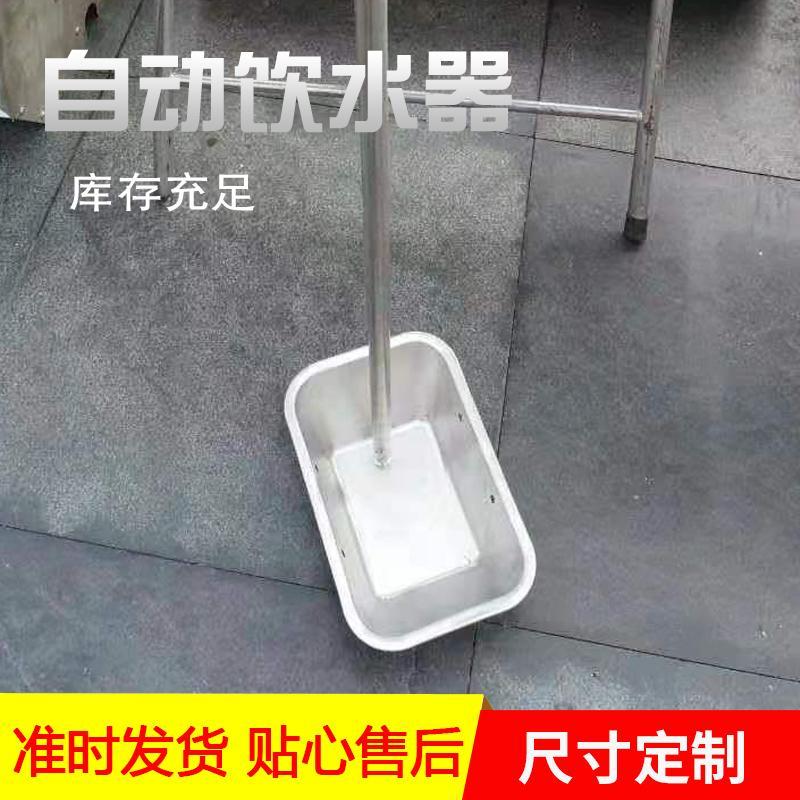 宏栋畜牧 不锈钢猪用饮水碗 仔猪饮水槽 养猪设备用品自动饮水器
