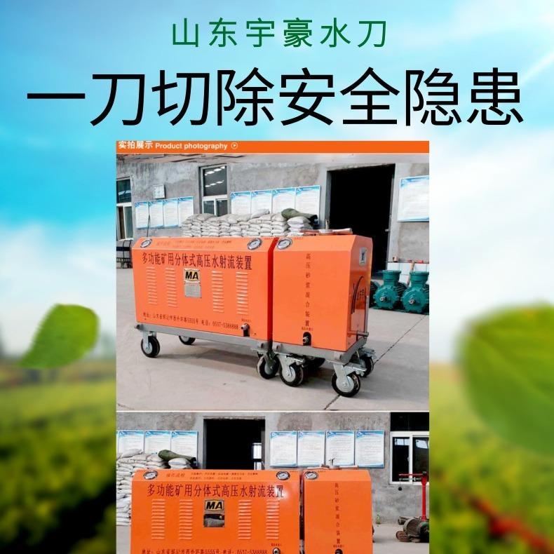 宇豪DSM 便携式水切割机小型水刀化工水切割机煤矿用水切割机