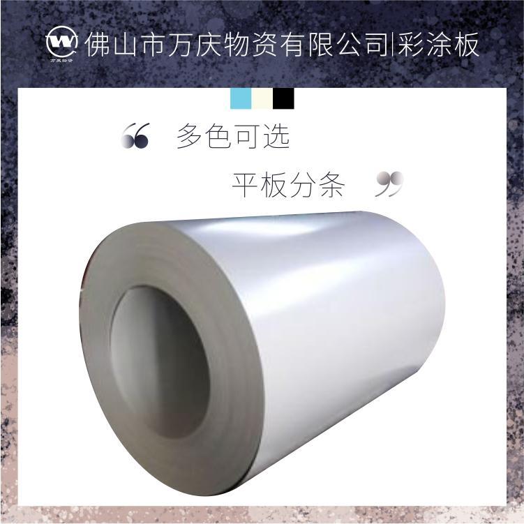 广东厂家批发河北兆建白灰色彩涂板自动售货机彩钢板卷马口铁钢材