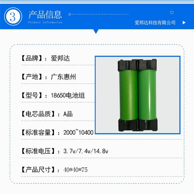 锂电池组厂家 18650锂电池组 爱邦达