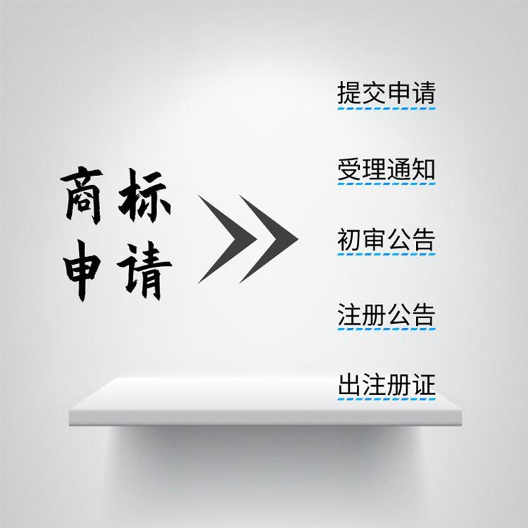 商标注册代办 商标注册申请 商标注册代理 推荐重庆卓中企业管理