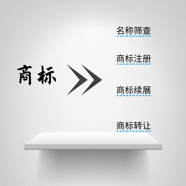 商标注册代办 商标注册代理 商标注册申请 推荐重庆卓中企业管理