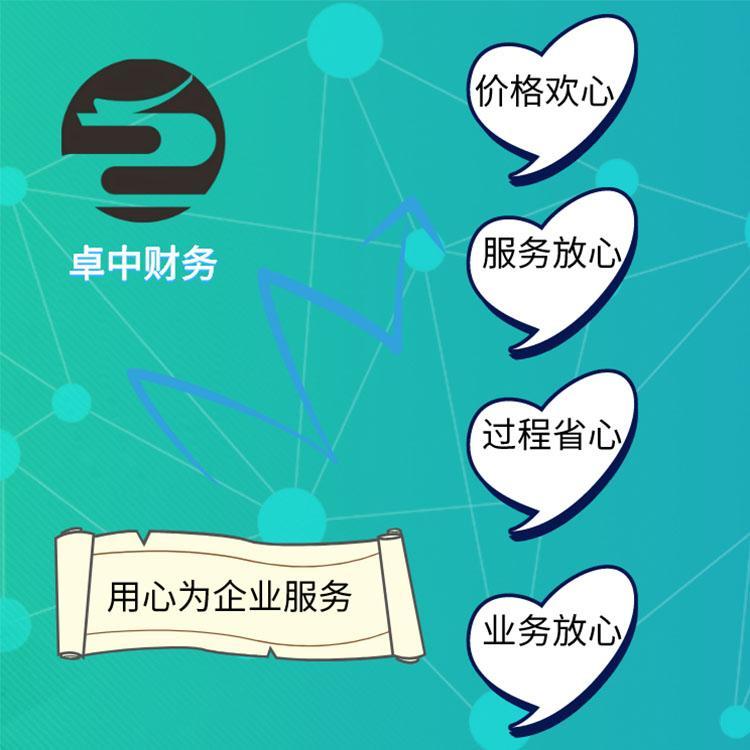 重庆卓中企业管理 商标注册代办 商标注册代理 商标注册申请