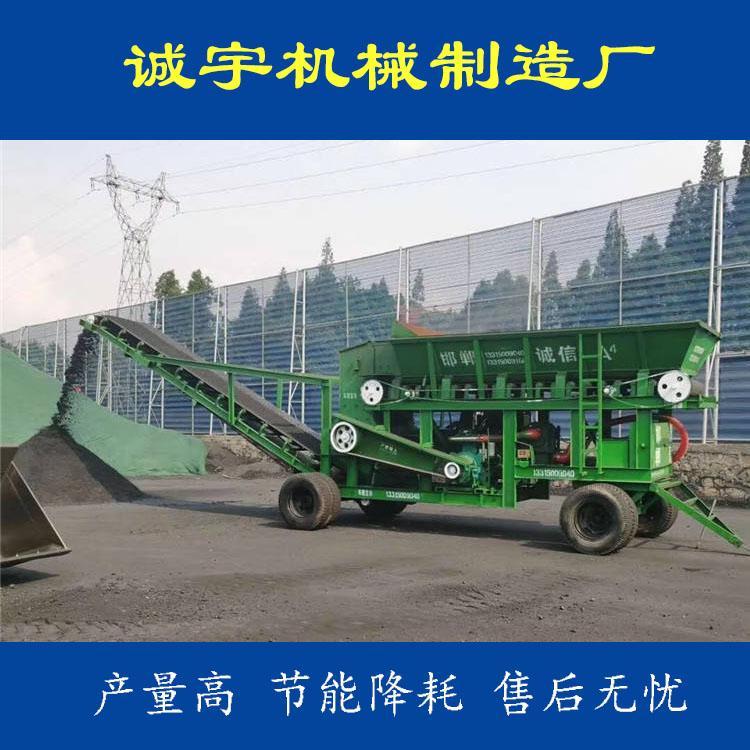 诚宇机械 移动煤炭粉碎机 煤炭粉碎设备销售厂家 来电咨询
