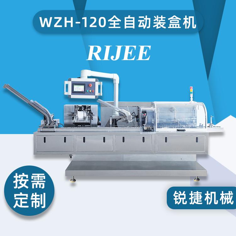 卸妆湿巾装盒机 锐捷RIJEE WZH-120纸盒包装机