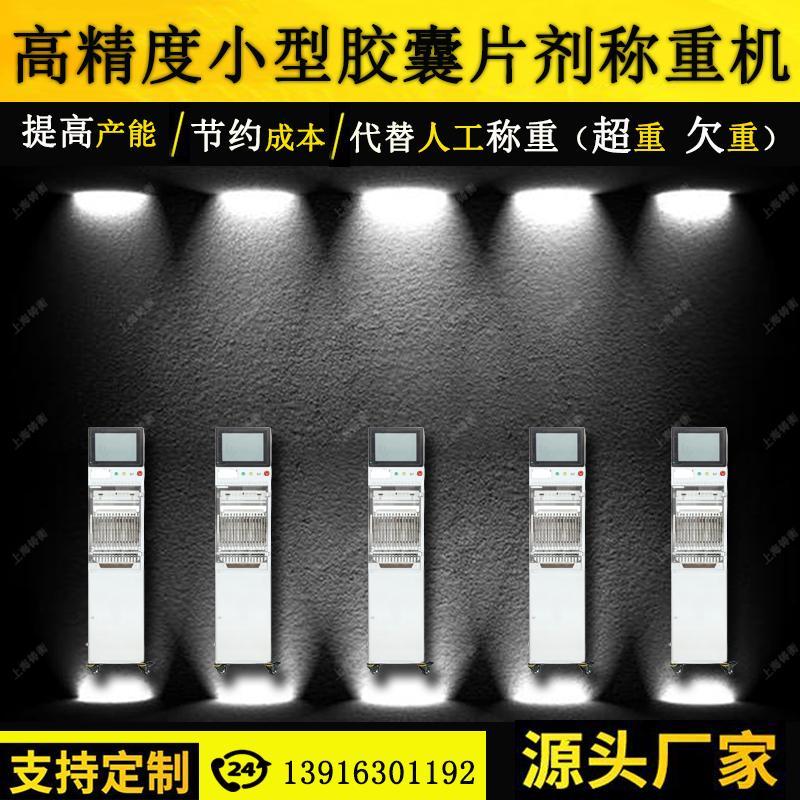 小型胶囊片剂称重机 高精度胶囊片剂称重检测机 胶囊片剂抽样称重检测剔除机厂家 上海铸衡