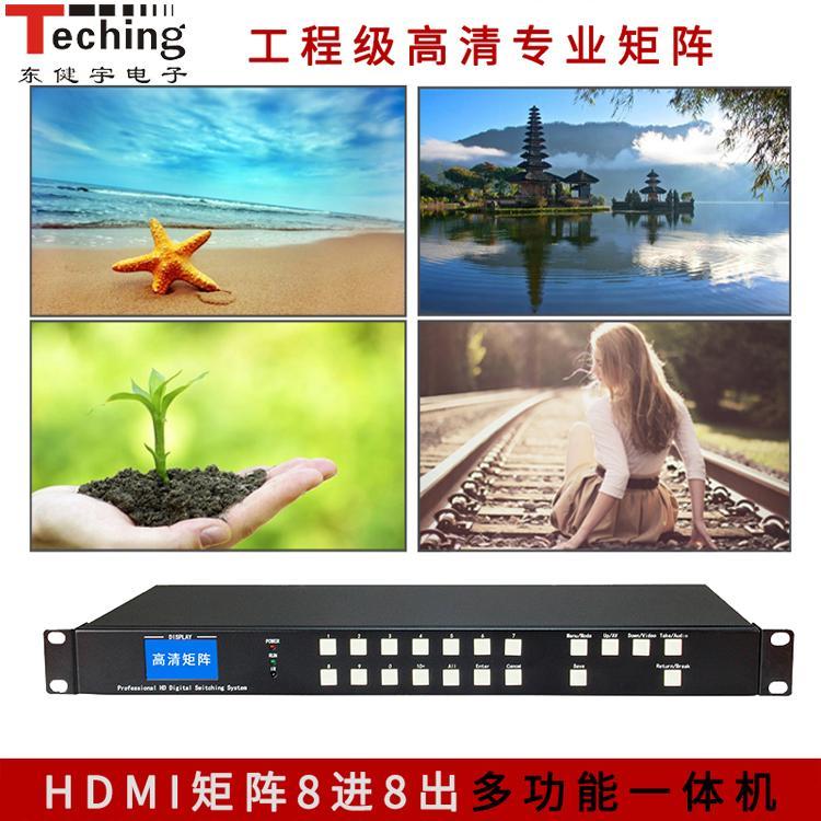 h.265编解码器网络视频监控解码器kvm切换器价格分布式高清矩阵东健宇h.265编解码器
