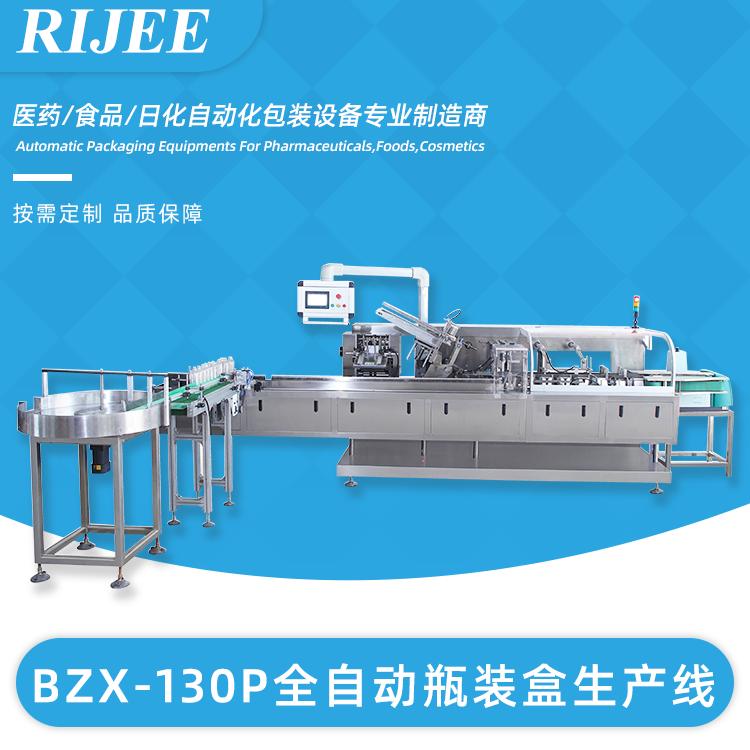 锐捷RIJEE BZX-130P 全自动笔袋盒装机 笔袋包装机