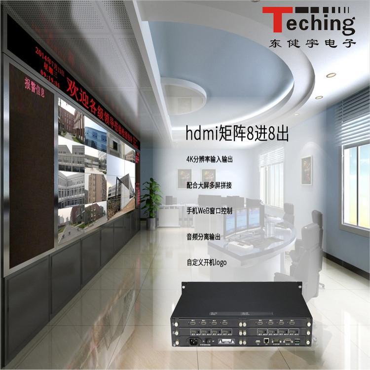 无缝视频主机广电级高清矩阵监控方案东健宇